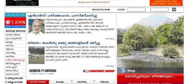 bhavani-puzha-in-manorama1