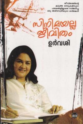 urvashi 1