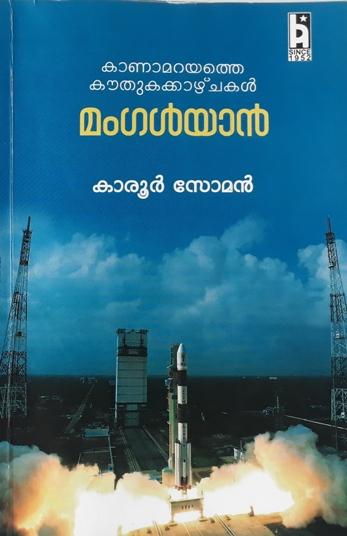 Mangalyan