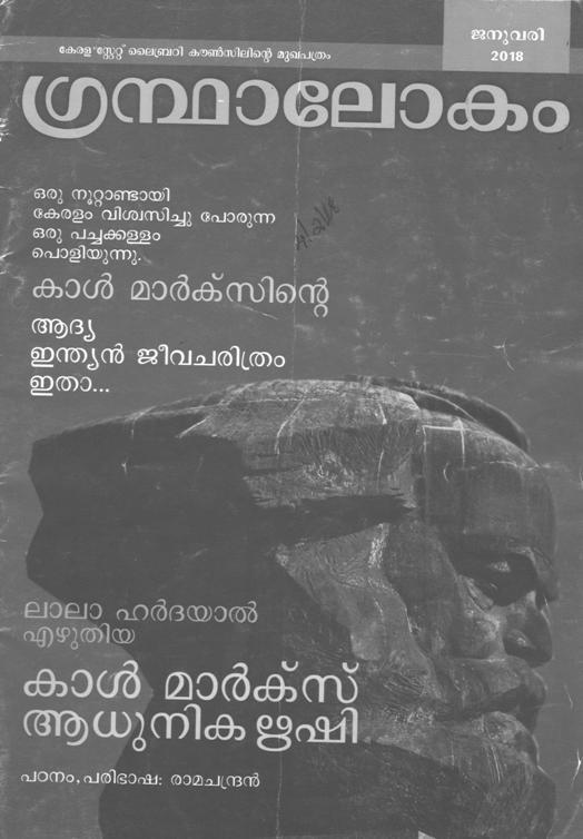 SVADESHABHIMANI 1 - Copy