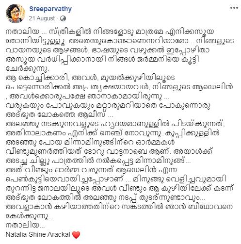 Sreeparvathy - 2 - Copy